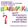 Toronto, Children's Club, PochemuchkaABC