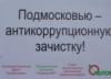 Подмосковью антикоррупционную зачистку!