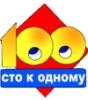 100 к 1