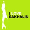 I LOVE SAKHALIN