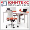 юнитекс_new