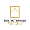 гостиницы России, забронировать отель, забронировать гостиницу, отели России, города России