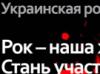 ukrrock userpic