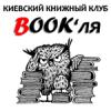 BOOKля