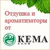 ароматизатор, растительные масла, отдушка, экстракты, эфирные масла