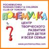 toronto, russian, ПОЧЕМУЧКА, Pochemuchka, Pochemuchka.com