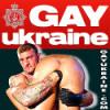gay ukraine, гей-украина, gayukraine.com, gay-ukraine.com, гей украина