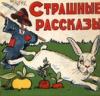 ru_civil_war