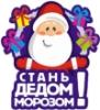 Лого Дед Мороз