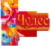 праздничное агентство, лавка чудес, event, свадьба, событие