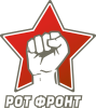 РОТ Фронт