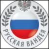 Русская Вандея