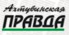 газета Ахтубинская правда