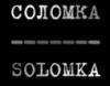 solomka title