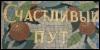 schastliv_put