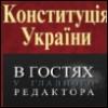 в гостях у главного редактора, http://danyuk.ru/