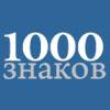 blog_1000znakov userpic