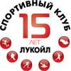 15 лет СК Лукойл