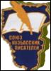 Союз Кузбасских писателей