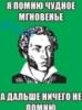 ай да Пушкин