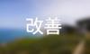 kaizen (иероглифы)