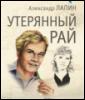 """Обложка книги """"Утерянный рай"""""""