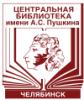 Центральная библиотека им. Пушкина г. Че