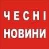 chesni_novyny