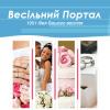 портал, весілля, свадьба, весільний, свадебный