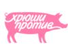 hrushi_protiv
