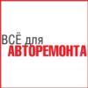липецк, avtoremont, автодиагностика, автоэлектрик