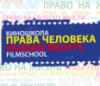 киношкола, права человека
