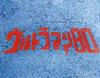 Ultraman 80; Title Card