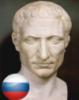 Цезарь в России