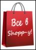 покупки, магазины, шопинг