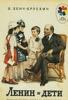 ленин и дети