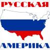 russkayaamerika userpic