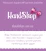 handshop userpic