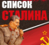 СписокСталина