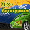 Экологический автопробег с НПТМ