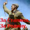 За Сталина, За родину.