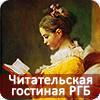 Читательская гостиная РГБ