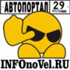 АвтоПортал 29 Rus