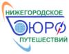 Нижегородское бюро путешествий