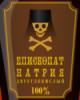 Епископат Натрия