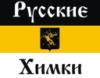 russkie_himki userpic