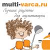 Кулинария, рецепты для мультиварки