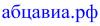абцавиа.рф