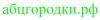 абцгородки.рф