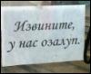озалуп